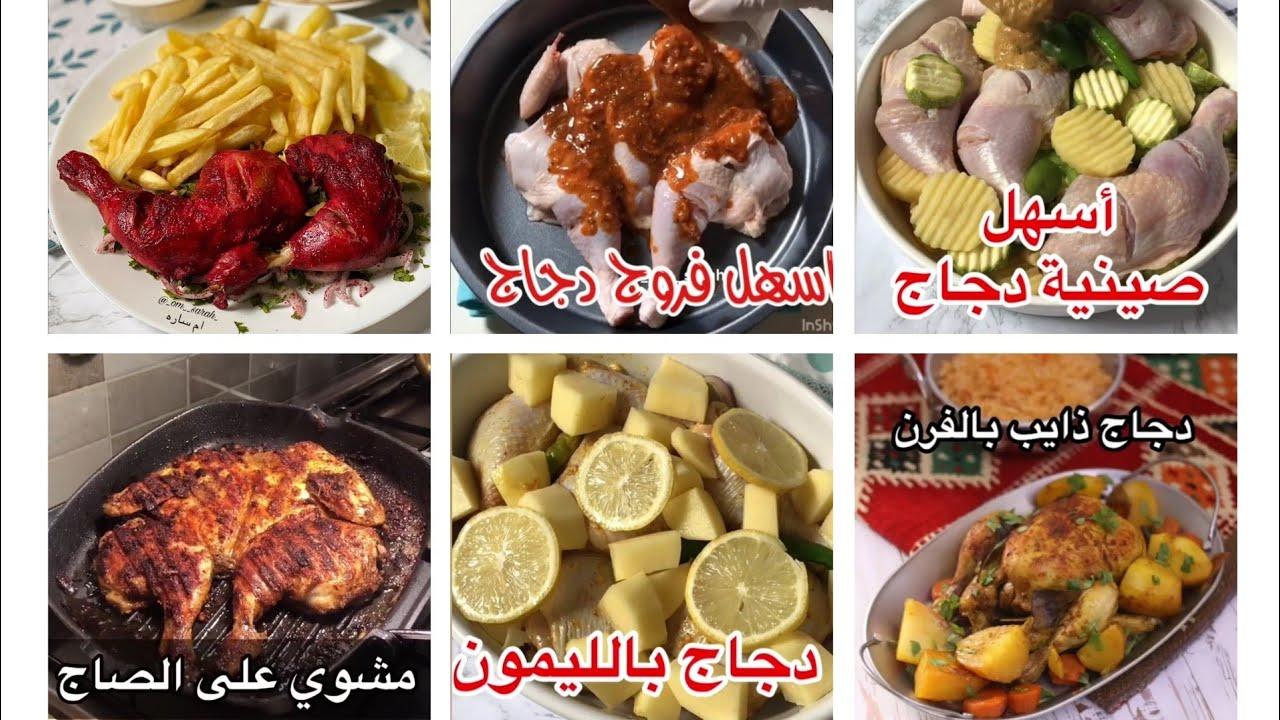وصفات بالدجاج 🍗لذيييييييذه سهله وسريعه لازم تجربوها