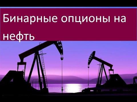 Бинарные опционы на нефть. Особенности торговли