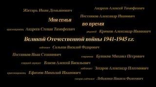 Моя семья во время Великой Отечественной войны 1941-1945 г.г.