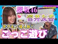 櫻坂46菅井友香がELLYとポケモン指人形でごっこ遊び!?私生活を過ごすゲスト陣のお部屋も大公開!