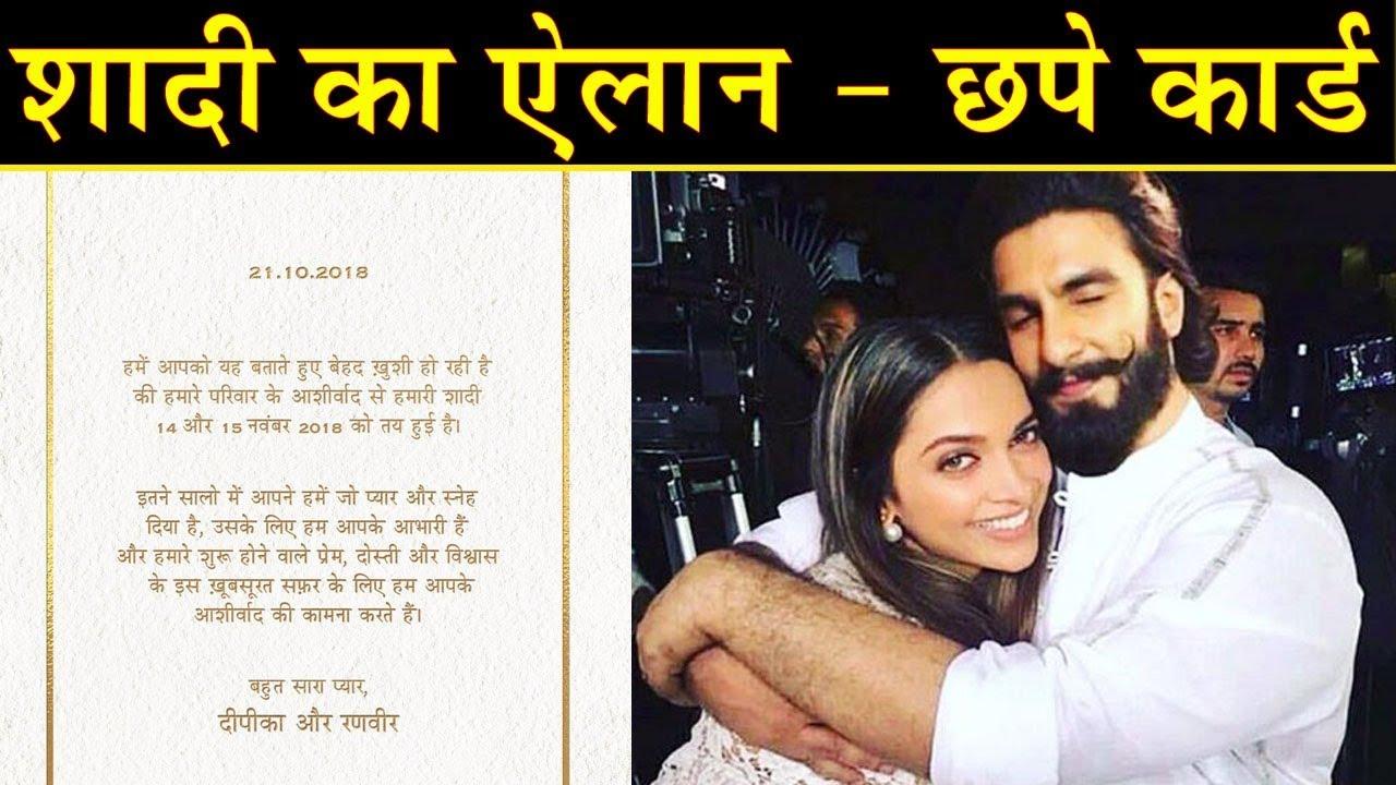 Ranveer Singh And Deepika Padukone Wedding Card Revealed इस