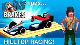 МАШИНКИ Faily Brakes #39 прохождение ИГРЫ про машины как мультик детям VIDEO FOR KIDS cars games