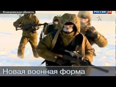 Новая российская военная полевая форма