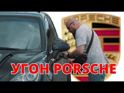 🔥 Угон Porsche