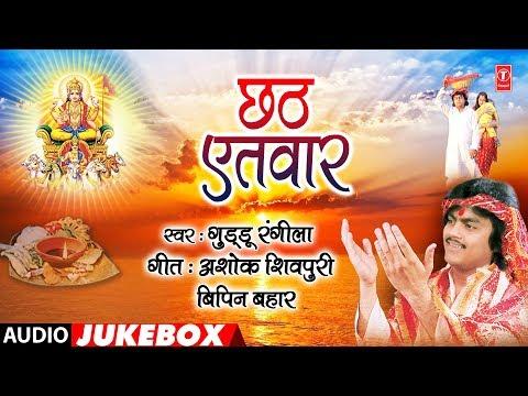 GUDDU RANGILA | BHOJPURI CHHATH PUJA GEET | CHHATH AITVAAR -  FULL AUDIO JUKEBOX | HamaarBhojpuri