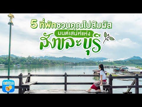5 ที่พักชวนคุณไปสัมผัส มนต์เสน่ห์แห่งสังขละบุรี อัพเดตใหม่ 2019