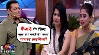 Bigg Boss 12 : Salman Khan Angry On Saba Khan & Somi Khan | दोनों बहनों पर भड़के | Weekend Ka War