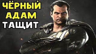ДАРКСАЙД ЛИВНУЛ - ЧЁРНЫЙ АДАМ ТАЩИТ | Injustice 2