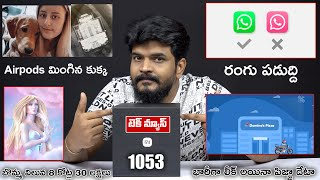 TechNews 1053 || Redmi Note 10s, Realme GT, Pink Whatsapp, Domino's India, Poco M2 Reloaded Etc..