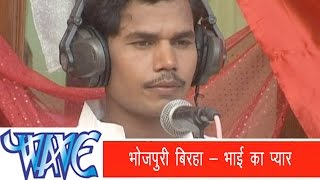 भोजपुरी बिरहा - Bhojpuri Birha | Bhai Ka Pyar Urf Kudrat Ka Karisma | Om Prakash Diwana | 2014