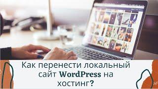 Как перенести локальный сайт WordPress на хостинг?