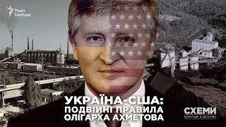 Україна США подвійні правила олігарха Ахметова СХЕМИ 243