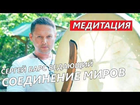 """МЕДИТАЦИЯ - """"СОЕДИНЕНИЕ МИРОВ""""    ШАМАНСКИЙ БУБЕН    СЕРГЕЙ БАРС ВЕДАЮЩИЙ"""