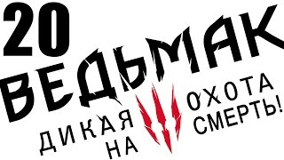 """прохождение Ведьмак 3: Дикая охота (сложность """"на смерть"""") ВЫСОКИЕ СТАВКИ #20"""