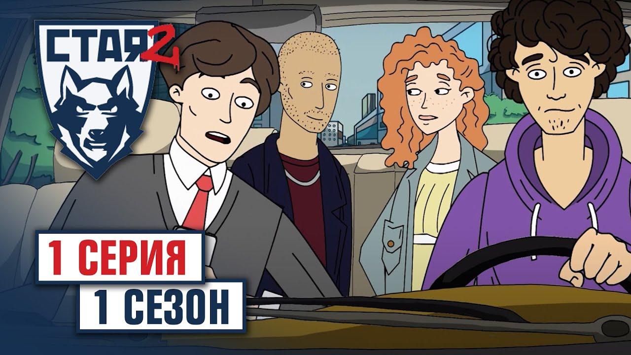 ПРЕМЬЕРА! СТАЯ 2. 1 сезон 1 серия