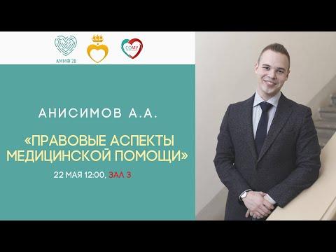 Анисимов А.А. на #АММФ2020 - Правовые аспекты медицинской помощи