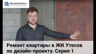 ЖК Утесов. Ремонт квартиры 130м2 по дизайн-проекту. Серия 1