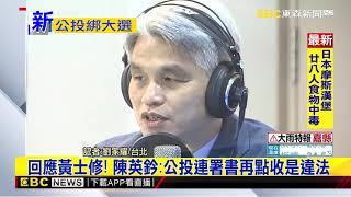 最新》回應黃士修!陳英鈐:公投連署書再點收是違法