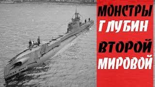Самые ЛУЧШИЕ Подводные лодки  Второй Мировой войны
