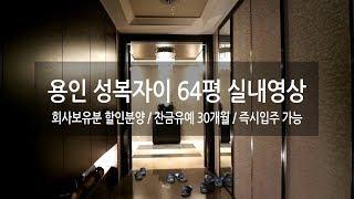 경기도 미분양아파트 성복자이 64평 숲세권단지에 즉시입…