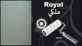 Démonstration : Peinture Deluxe, effet Royal