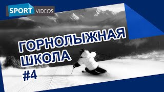 Школа катания на горных лыжах. Урок №4: от катания клином к параллельному катанию