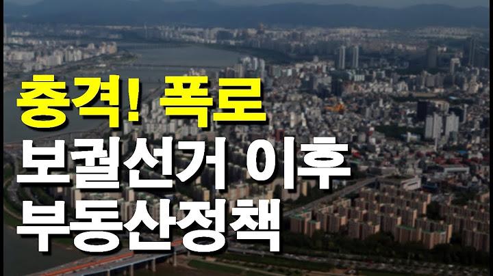 충격! 폭로! 보궐선거 이후 부동산정책 변화!!!