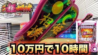 【新台】P天昇!姫相撲10万円で10時間勝負パチンコ諭吉実践さらば養分先...