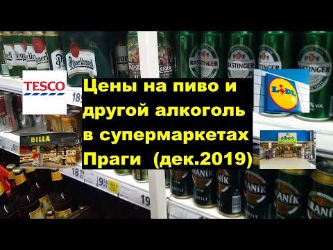 Цены на пиво и другой алкоголь в Чехии! В супермаркетах Праги: Albert, Tesco, Lidl, Billa.