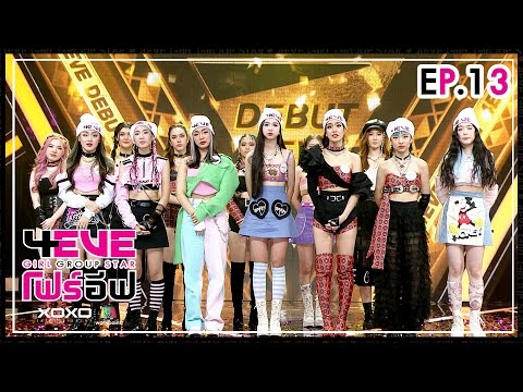 4EVE Girl Group Star EP.13   FINAL DEBUT 4EVE   FULL EP.