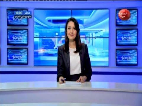 موجز أخبار الساعة 10:00 ليوم الجمعة 20 جويلية 2018 - قناة نسمة