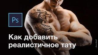 как сделать реалистичное тату в фотшопе