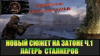 сталкер Народная солянка 2016 Задания на Затоне часть 3
