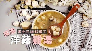 品樂菇【麻油洋菇雞湯】我的媽啊!洋菇與麻油絕搭啊~
