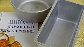 Профессиональные хлебные формы: тест.(Давно хотел испечь хлеб
