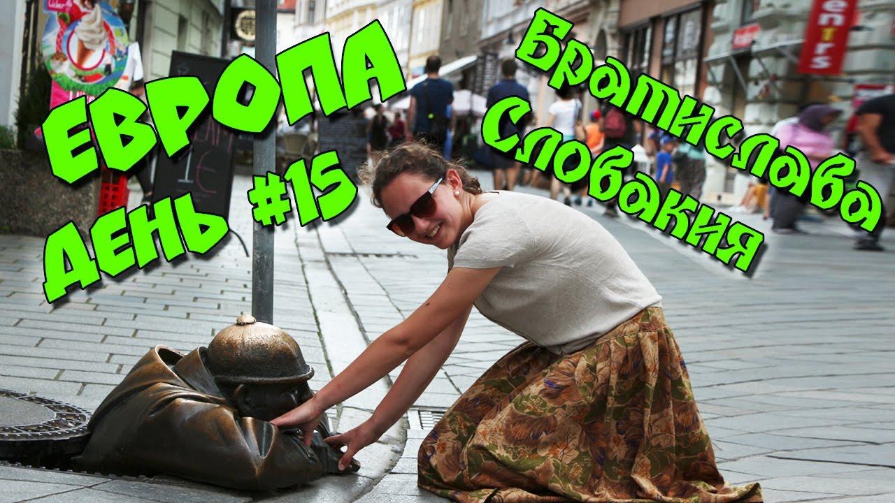 Отдых в Европе своим ходом! Vlog #15! Братислава\ Старый город!