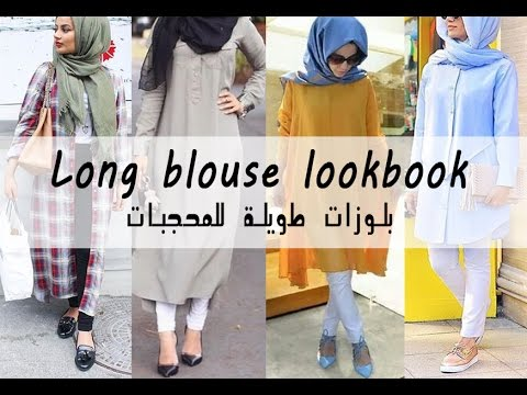 a38a4413a Casual Hijab Outfit - Long blouse lookbook - بلوزات طويلة للمحجبات ...