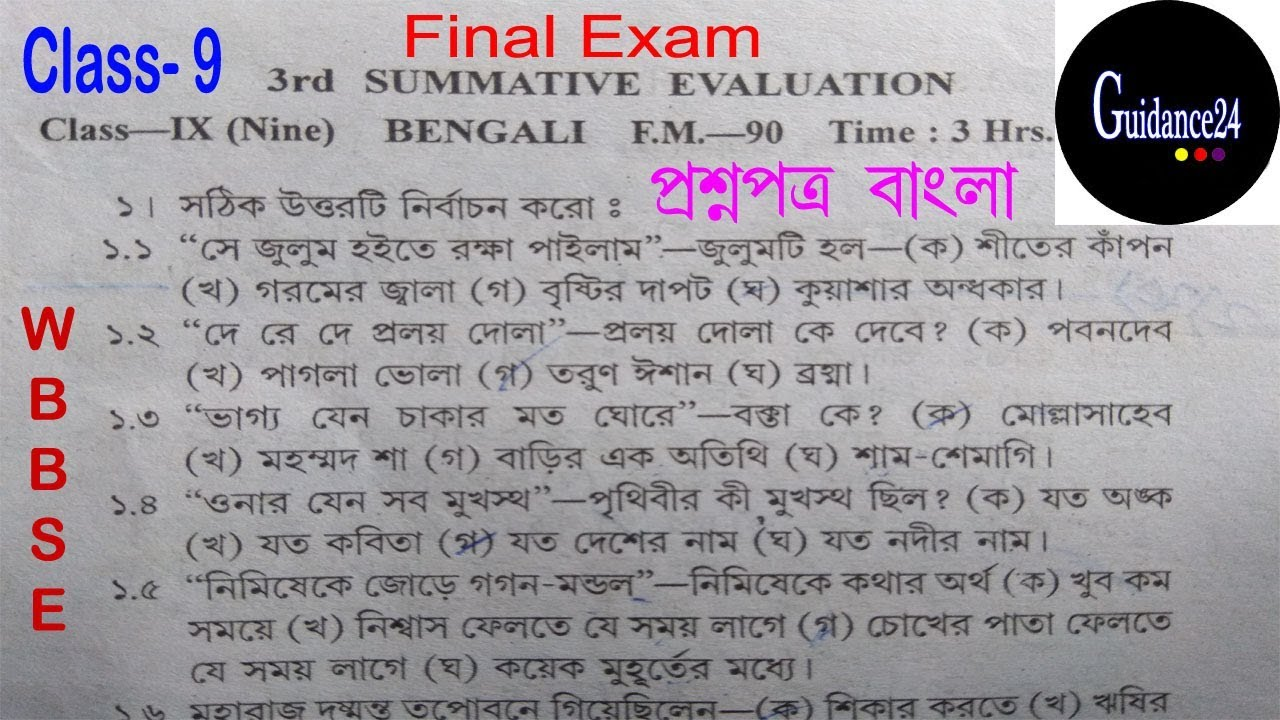 Class 9 Bengali Annual Question paper//Class ix bengali 3rd Evaluation Exam  paper of wbbse 2018