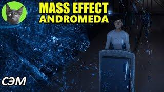 Mass Effect Andromeda #7 - СЭМ (полное прохождение)