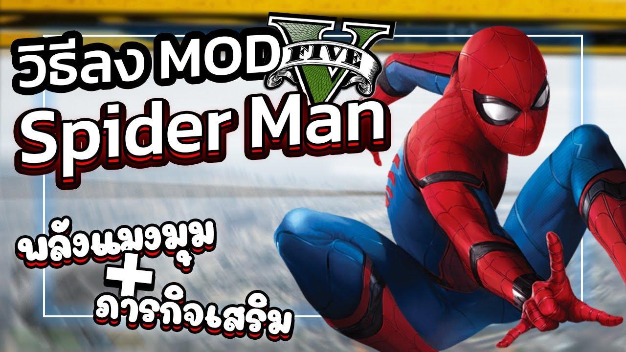 GTA V สอนลง MOD สไปเดอร์แมนพร้อมพลัง+ภารกิจใหม่   GTA 5 ม็อด Spider Man \