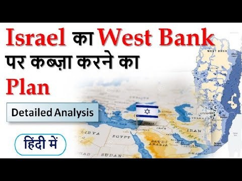 Israel's Annexation Plan Of West Bank - Explained In Hindi | Current Affairs 2020 | UPSC CSE / IAS