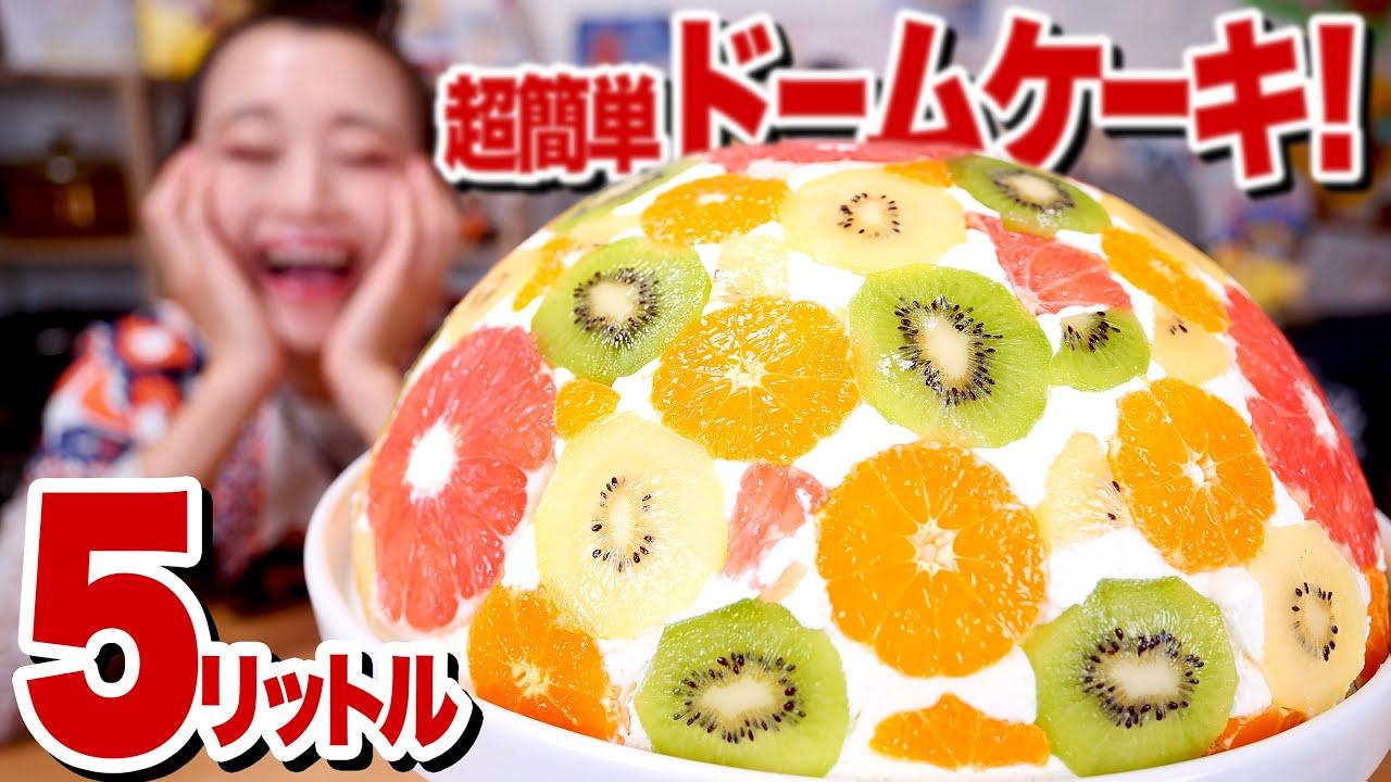 【大食い】5リットル!巨大ボウルで超簡単フルーツケーキ!!Tastyさんレシピ巨大化オマージュ!【ロシアン佐藤】【RussianSato】