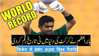 BABER AZAM NEW WORLD RECORD IN CRICKET_RECORDS IN CRICKET
