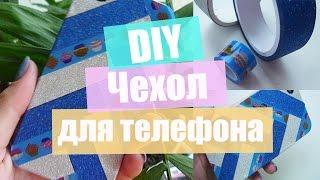 DIY: Чехол для телефона // Как украсить чехол с помощью декоративного скотча