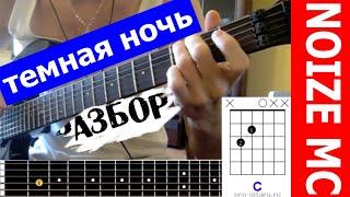 NoizeMC аккорды Темная ночь 🎸 lesson dark night