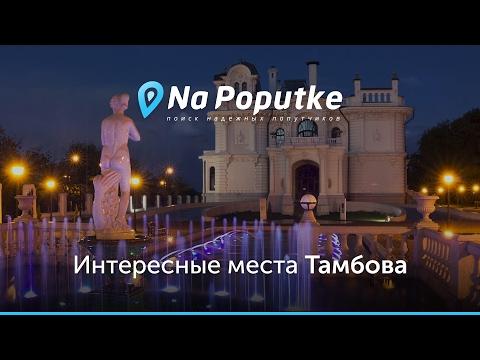 Достопримечательности Тамбова. Попутчики из Воронежа в Тамбов.
