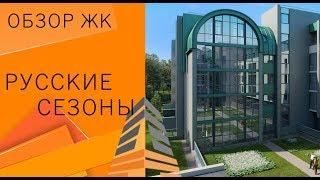 Апарт-отель «Русские сезоны» - апартаменты в Сестрорецке (лаунж-студии)
