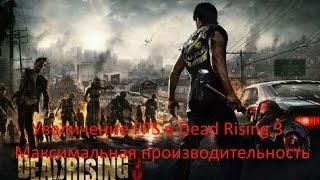 Увеличение FPS в Dead Rising 3 (Максимум производительности)(Сегодня я вам покажу, как увеличить FPS в кривом консольном порте Dead Rising 3. http://www.playground.ru/files/patch_dead_rising_3_update_1-79450..., 2014-12-08T14:48:04.000Z)