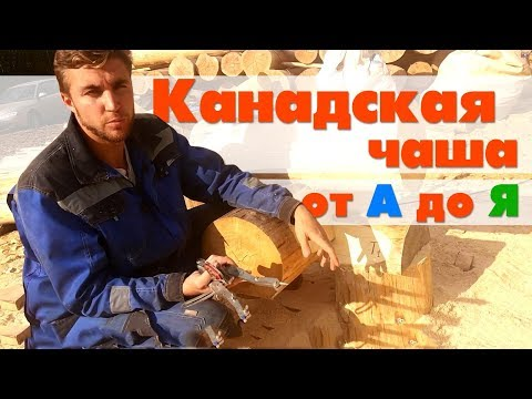 Обучение канадской рубке. Строительство деревянного дома своими руками. [KERKA]
