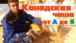 Обучение канадской рубки. Строительство деревянного дома своими руками. Керка.